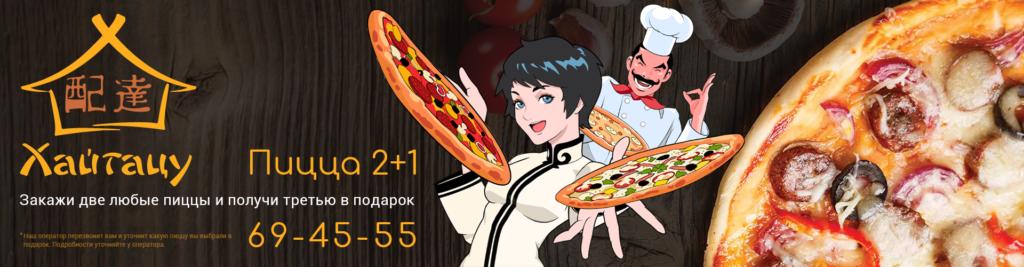 Акции ресторана Хайтацу. Пицца 2+1. Третья пицца в подарок